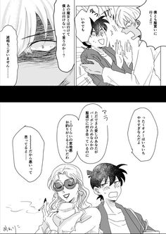 ぴ〜なぎ (@www_nagi_jp) さんの漫画 | 3作目 | ツイコミ(仮) Conan Comics, Magic Kaito, Detective, Nagi, Anime, Inspiration, Biblical Inspiration, Cartoon Movies, Anime Music