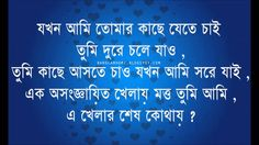 love quotes with images in bengali tbgEUkD80 | Love Quotes