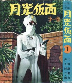 alternateworldcomics: More Gekko Kamen Mundo Musical, Japanese Superheroes, Alternate Worlds, Japanese Characters, Bizarre, Old Ads, Pulp Art, Print Magazine, Box Art