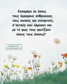 Good Morning Good Night, Quotes, Quotations, Quote, Shut Up Quotes