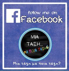 Μια τάξη...μα ποια τάξη;: Ολη η Γραμματική σε ένα Lapbook! Facebook Sign Up, About Me Blog, Education, Math, Numbers, Future, Future Tense, Math Resources, Onderwijs