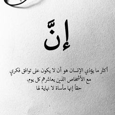 Arabic English Quotes, Arabic Love Quotes, Arabic Words, Islamic Quotes, True Quotes, Words Quotes, Sayings, Arabic Quotes With Translation, Talking Quotes