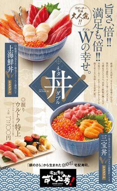 Food Poster Design, Menu Design, Cafe Design, Layout Design, Menu Layout, Sushi Design, Creative Posters, Hot Pot, Food Menu