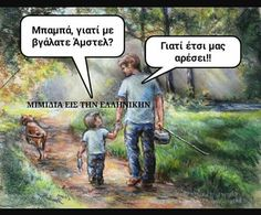 Ancient Memes, Funny Greek Quotes, History Jokes, Funny Jokes, Hilarious, Funny Statuses, Clever Quotes, Just Kidding, Just For Laughs