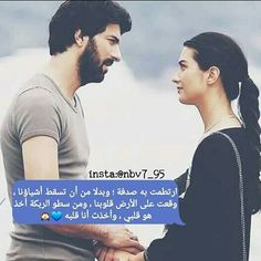 Loving U, Love, Arabic Quotes, Qoutes, Texts, The Outsiders, Romantic, Letters, Thoughts