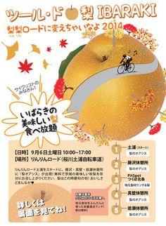 2014.09.06 ツール・ド・梨IBARAKI 梨梨(りんりん)ロードにかえちゃいなよ2014 - いばらき美菜部