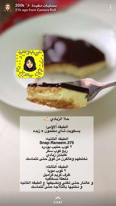 حلويات Easy Sweets, Sweets Recipes, Cooking Recipes, Arabic Dessert, Arabic Food, Arabic Sweets, Delicious Desserts, Yummy Food, Cookout Food
