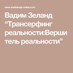 """Вадим Зеланд """"Трансерфинг реальности:Вершитель реальности"""""""
