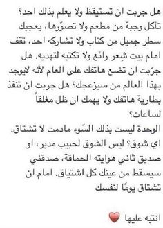 فعلا   هل جربت ان تشتاق لنفسك!! Bio Quotes, Study Quotes, Fact Quotes, Words Quotes, Inspirational Quotes, Qoutes, Short Quotes Love, Arabic Love Quotes, Vie Motivation