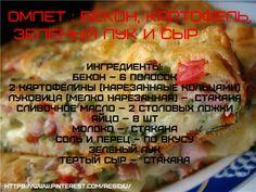 Омлет : бекон, картофель, зеленый лук и сыр 🔸на 100грамм - 167 ккал🔸 Приготовление: На сковороде обжарьте лук с беконом и картофелем на сливочном масле (4-5 минут). В миске взбейте яйца, молоко, зеленый лук (мелко нарезанный), соль и перец. Залейте бекон и картофель взбитыми яйцами и готовьте на среднем огне 5 минут. Посыпьте тертым сыром.#Омлет #Завтрак #Мясо #Ужин #Вкусняшка #Тесто #Мужская #еда