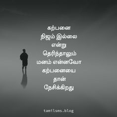 Tamil Motivational Quotes, Tamil Love Quotes, Best Love Quotes, Alone Quotes, True Quotes, Tamil Tattoo, Thought Pictures, Good Morning Texts, Good Thoughts