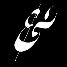 Ampersand. — tattoo, tattoos, inspiration, woodcut, illustration, typography, letter, font, glyph — Daily Black & White Illustration