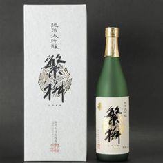 好適米・山田錦を40%まで磨き上げた純米酒の最高峰|純米大吟醸 繁桝(化粧箱入)