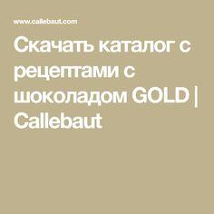 Скачать каталог с рецептами с шоколадом GOLD   Callebaut