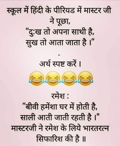 Funny Jokes In Hindi, Very Funny Jokes, Funny Quotes, Rajput Quotes, Comedy Jokes, Funny Pins, Positive Quotes, Inspirational Quotes, Positivity