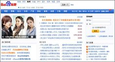 Baidu owns a form of new media quiet like Reddit. People establish pages based on keywords and can start a thread post. New Media, China, News, People, People Illustration, Porcelain