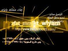 زفات 2016 جاسم محمد زفة اهل الوجيه الغانمه باحلى اليالي الحالمه زفاف فاط...