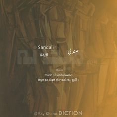 May Khana Diction ( Urdu Words With Meaning, Hindi Words, Urdu Love Words, Words To Use, New Words, Cool Words, One Word Quotes, Shyari Quotes, Poetry Quotes