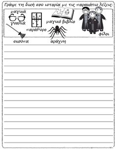 Writing fun wizards & magic write your own story using our w Writing Prompts Poetry, Kindergarten Writing Prompts, Writing Prompts For Kids, Story Prompts, Writing Activities, Halloween Around The World, Third Grade Writing, Second Grade, Magic For Kids