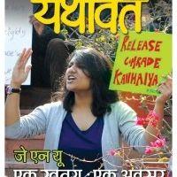Online Free Magazine, Editor Ram Bahadur Rai in Books on worldslist