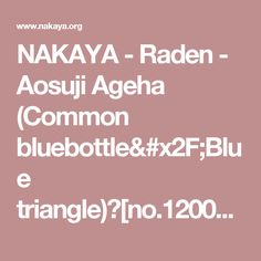 NAKAYA - Raden -  Aosuji Ageha (Common bluebottle/Blue triangle) [no.12007](Price: 6,000$)