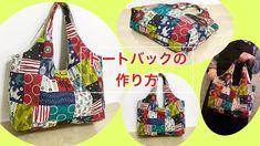 お勧め!かわいいバッグです☆お気に入りの生地で作ってみて下さい!DIY How to make tote bag tutorial