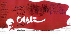 Film Billboard / Sattar Khan/ 1972 ( Morteza Momayez )