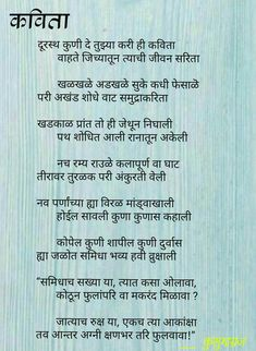 Marathi Poems, Marathi Calligraphy, Gulzar Quotes, Poems Beautiful, Music Wallpaper, Affirmation Quotes, Quotations, Affirmations, Literature
