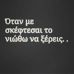 Soul Poetry, Greek Words, Perfection Quotes, Live Laugh Love, Greek Quotes, Say Something, Affirmations, Love Quotes, Lyrics