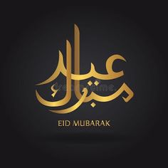 eid mubarak 2020 images, photos, wishes, messages, quotes and wallpapers Eid Mubarak Gif, Eid Mubarak Photo, Eid Mubarak Images, Eid Mubarak Wishes, Eid Mubarak Greeting Cards, Eid Mubarak Greetings, Happy Eid Mubarak, Happy Eid Cards, Eid Mubarik