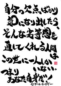 2014年05月:沖縄発!元気が出る筆文字言葉 Famous Quotes, Proverbs, Cool Words, Sentences, Affirmations, Inspirational Quotes, Wisdom, Messages, Lettering