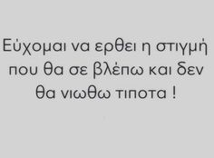 Life Is Good, My Life, Greek Quotes, Qoutes, How Are You Feeling, Good Things, Feelings, Sayings, Math Equations
