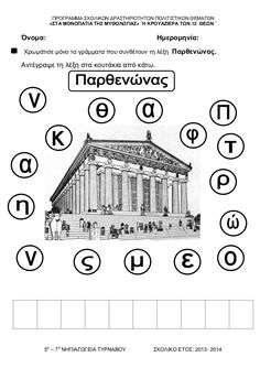Ancient Greece Crafts, Greek Mythology, Words, Education, Teaching, Onderwijs, Horse, Learning