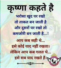 Hindu Quotes, Gita Quotes, Spiritual Quotes, Krishna Quotes, Good Thoughts Quotes, Good Life Quotes, Nice Thoughts, Motivational Picture Quotes, Inspirational Quotes In Hindi
