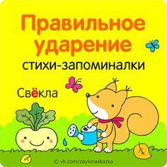 Правильное ударение: стихи-запоминалки Funny Poems, Learn Russian, Kids Poems, Kids Zone, Baby Kind, Children's Literature, Kids Education, Preschool Activities, Kids And Parenting