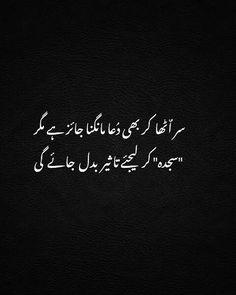 Love Quotes In Urdu, Muslim Love Quotes, Urdu Love Words, Poetry Quotes In Urdu, Best Urdu Poetry Images, Love Poetry Urdu, Islamic Love Quotes, Urdu Quotes, Better Life Quotes