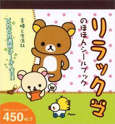 Amazon.co.jp: リラックマのほほんシールブック: コンドウ アキ: 本