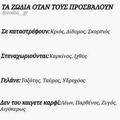 Σχετική εικόνα Love Astrology, True Words, Sagittarius, Book Quotes, Picture Quotes, Zodiac Signs, My Love, Horoscopes, Nutella