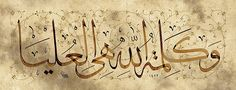 TURKISH ISLAMIC CALLIGRAPHY ART #islam #arabic #calligraphy