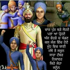 Waheguru ji Guru Granth Sahib Quotes, Shri Guru Granth Sahib, Sikh Quotes, Gurbani Quotes, Morning Inspirational Quotes, Inspirational Prayers, Guru Hargobind, Guru Pics, Guru Gobind Singh
