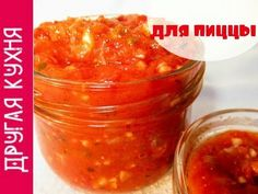 Вкусный соус для пиццы. Очень простой рецепт - Простые рецепты Овкусе.ру