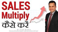 Sales क Multiply कस कर    Sales Training Video in (Hindi) by Dr. Vivek Bindra