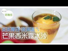 【影片】超熱Der!豆漿機做超簡單冰沙 | 好食在 | 好食在 | 元氣網