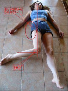 ストレッチ ※注意点 写真上は右の股関節のストレッチ。膝に痛みが出る場合、無理をしないようにして下さい。 股関節を内側にねじる。 太ももはからだに対して一直線になるようにします。-写真上- 膝は90°に曲げる。-写真上- おしりを床から浮かさないようにして下さい。 無理に膝を床に付けようとせず、自然に写真のようなポーズをしているだけです。 膝が床に付けば良いわけではありません。 足のどこかに痛みが出てきたら、20秒以内でも止めて、反対側を行って下さい。