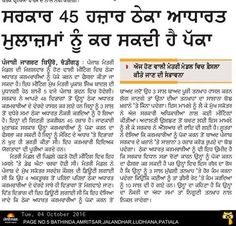 Punjab govt is committed to safeguard the interests of employees #AkaliDalinNews