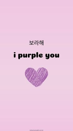 Wallpapers com Frases do Bangtan – Hello Amazing Life – BTS Wallpapers Bts Wallpaper Lyrics, Army Wallpaper, Purple Wallpaper, Wallpaper Quotes, Bts Lyrics Quotes, Bts Qoutes, Bts Pictures, Photos, Bts Aesthetic Pictures