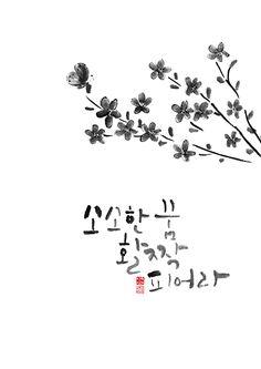calligraphy_소소한 꿈 활짝 피어라