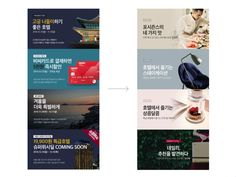 앱(App)의 첫인상 = 홈 배너 Event Banner, Web Banner, Web Design, Graphic Design, Mobile Banner, Promotional Design, Event Page, Page Layout, Banner Design