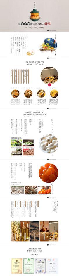 小顽童 - dpcool Banner Design, Layout Design, Page Design, Food Web Design, Beautiful Web Design, Grid Layouts, Japan Design, Layout Inspiration, Magazine Design