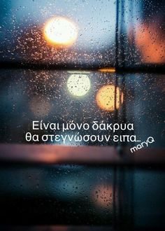 Greek Quotes, Sad Quotes, Qoutes, Love Quotes, Life Lessons, Favorite Quotes, Everything, Texts, Thoughts